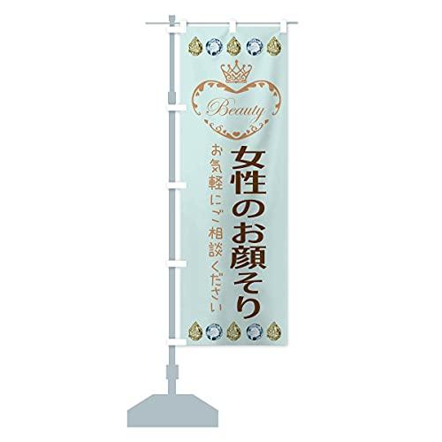 女性のお顔そり のぼり旗(レギュラー60x180cm 左チチ 標準)