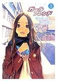 ガールフレンド 3 (ヤングジャンプコミックス)
