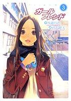 ガールフレンド 3 (ヤングジャンプコミックス)の詳細を見る