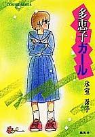 多恵子ガール (コバルト文庫)