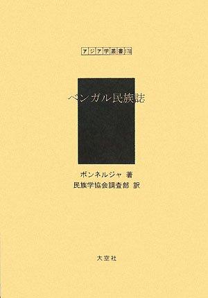 ベンガル民族誌 (アジア学叢書)