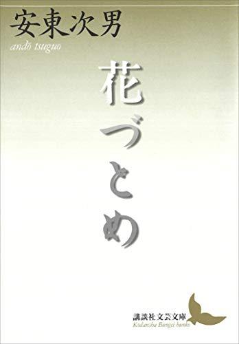 花づとめ (講談社文芸文庫)