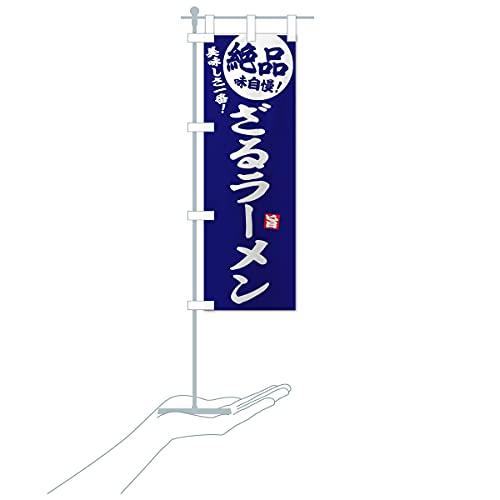 卓上ミニざるラーメン のぼり旗 サイズ選べます(卓上ミニのぼり10x30cm 立て台付き)