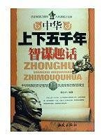 China five thousand years resourcefulness Their Stories [Paperback]