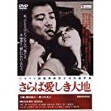さらば愛しき大地 (レンタル専用版) [DVD] image