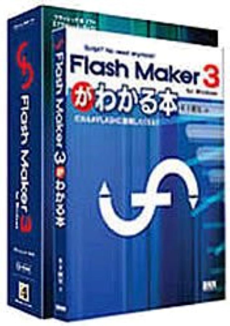 慈善抑制するようこそFlash Maker 3 for Windows ガイドブック付き