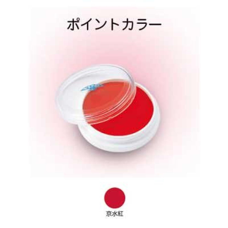 マーキー無限大引き潮アクアカラー 4g 京水紅 【三善】