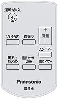 パナソニック Panasonic 扇風機 リモコン FFE2810248