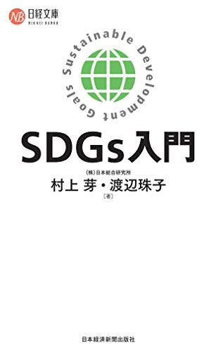 SDGs入門 (日本経済新聞出版)