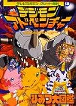 Digimon Adventure secret Encyclopedia (TV magazine Great Encyclopedia 132) (1999) ISBN: 4063394336 [Japanese Import]
