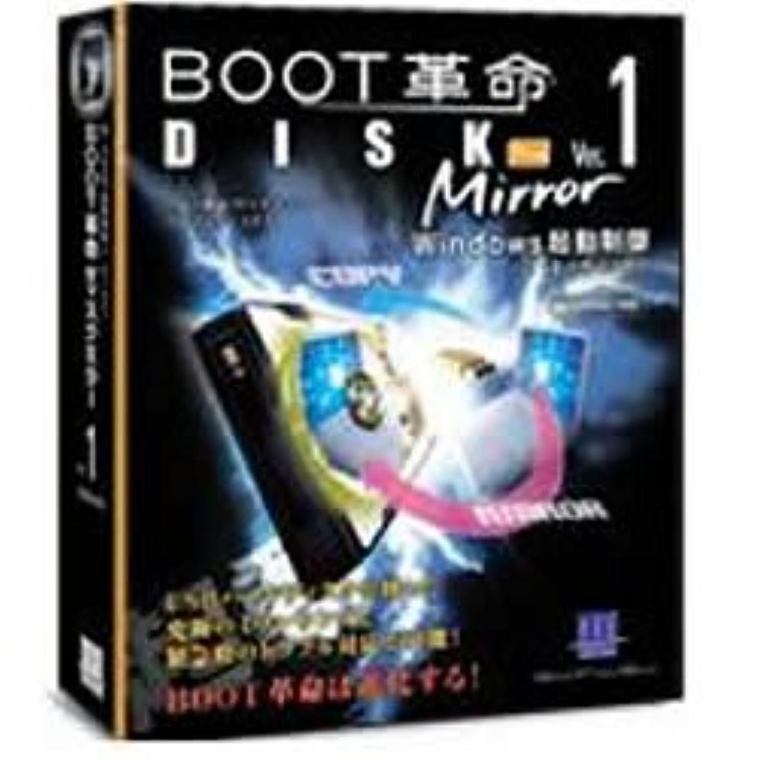 選ぶリーチシェルターBOOT革命/Disk Mirror Ver.1 Pro