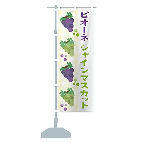シャインマスカット・ピオーネ・ぶどう・葡萄 のぼり旗 サイズ選べます(スリム45x180cm 左チチ)