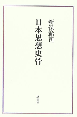 日本思想史骨の詳細を見る