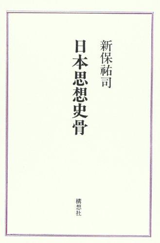 日本思想史骨