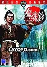 The Bells of Death Shaw's Brothers DVD by IVL by Ping Chin