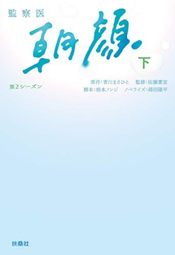 監察医 朝顔 第2シーズン(下) 監察医 朝顔 (扶桑社BOOKS文庫)