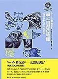 森と自然の物語 (シートン動物記 6)