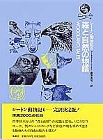 森と自然の物語 (シートン動物記 6)の詳細を見る