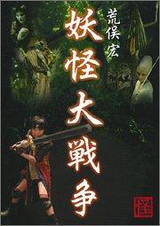 妖怪大戦争 (Kwai books)