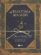 i teleutaia dialexi / η τελευταία διάλεξη