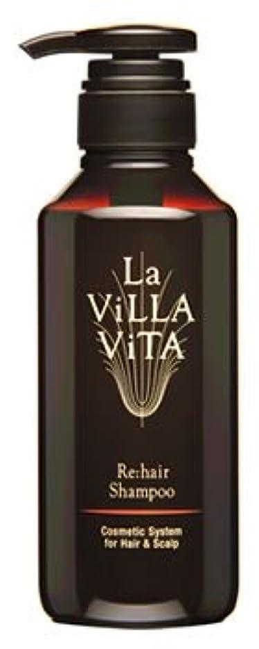 悪行眼密接にラ?ヴィラ?ヴィータ リ?ヘア シャンプー S (330mL) ラヴィラヴィータ La Villa Vita