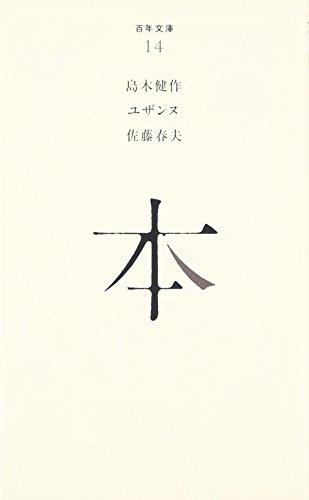 (014)本 (百年文庫)
