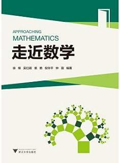 Approaching mathematics(Chinese Edition)