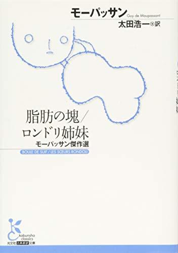 脂肪の塊/ロンドリ姉妹 モーパッサン傑作選 (古典新訳文庫)