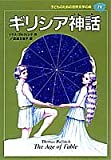 ギリシア神話 (子どものための世界文学の森 28)