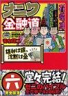 ナニワ金融道 6巻 (KCデラックス)