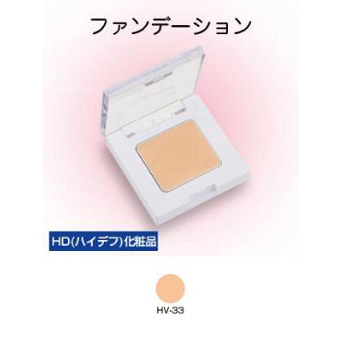 デザイナー好意的水素シャレナ カバーファンデーション ミニ HV-33 【三善】