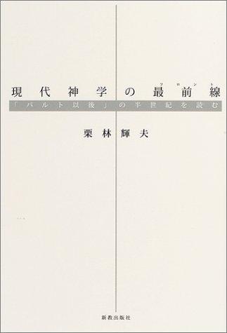 現代神学の最前線(フロント)―「バルト以後」の半世紀を読む