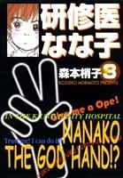研修医 なな子 3 (コミックス)
