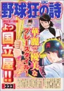 野球狂の詩(うた) 国立玉一郎編 (プラチナコミックス)