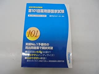 第101回 薬剤師国家試験 既出問題集 (回数別既出問題集) 第17改正 日本薬局方 対応版