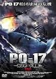 PQ-17 -対Uボート海戦-IV[DVD]