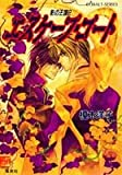 エスケープ・ゴート―影の王国〈2〉 (コバルト文庫)
