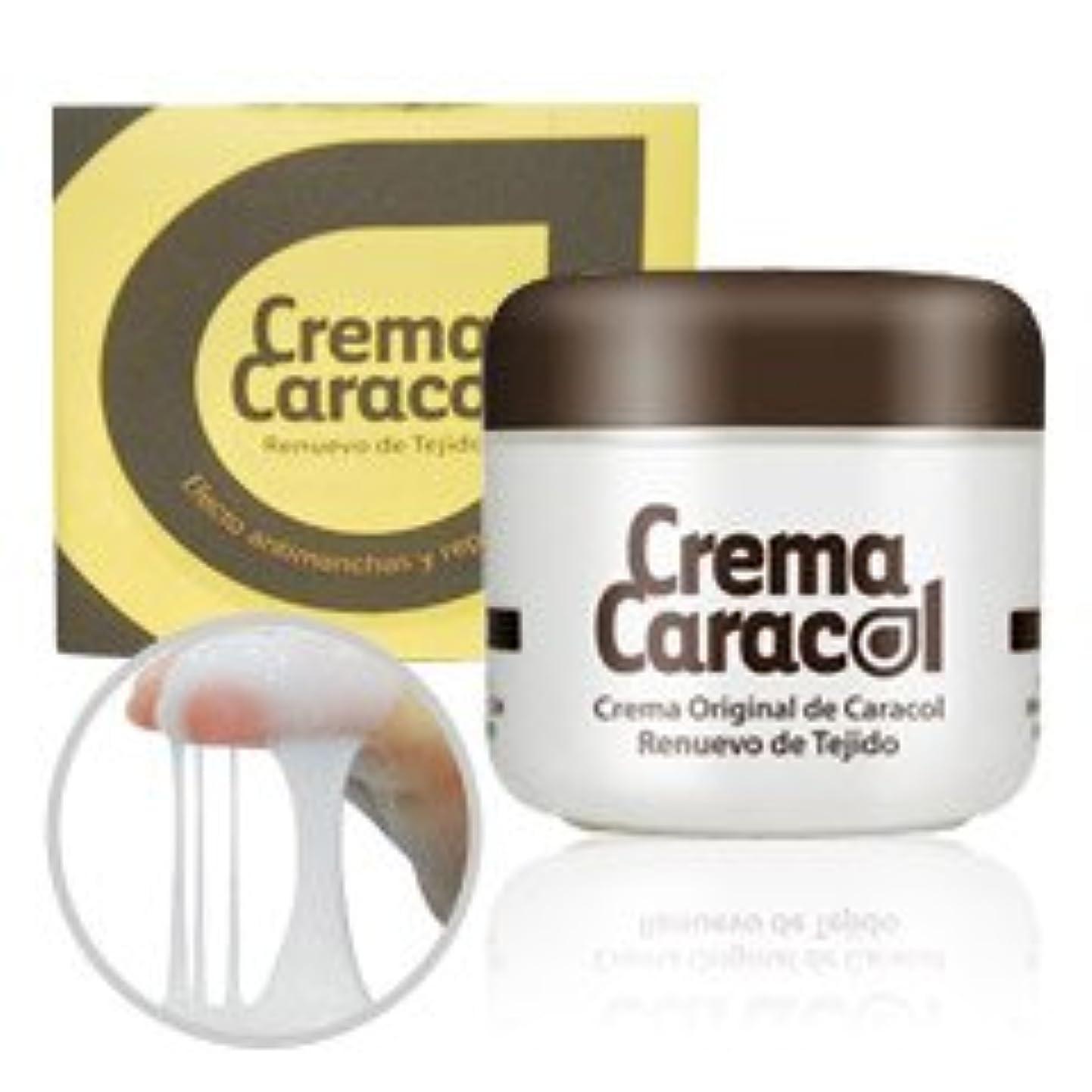 ホイスト賄賂要旨crema caracol(カラコール) かたつむりクリーム 3個セット