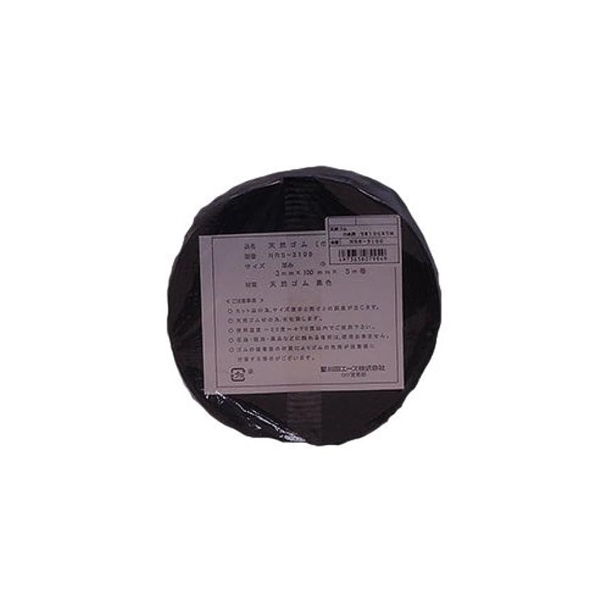 北東トンネルリズム杉田エース 巾木用天然ゴムロール NRS-3100 100mm×5M×厚3mm