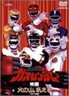 百獣戦隊ガオレンジャー 火の山、吼える [DVD] image