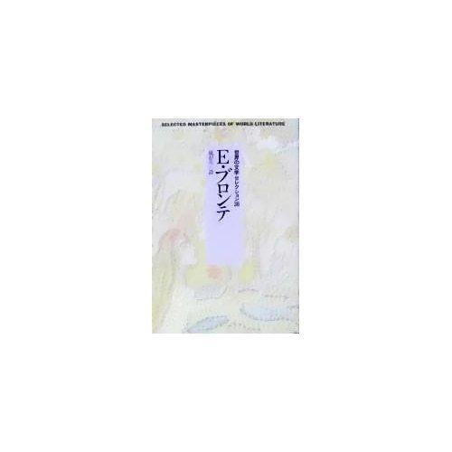 E・ブロンテ (世界の文学セレクション)の詳細を見る