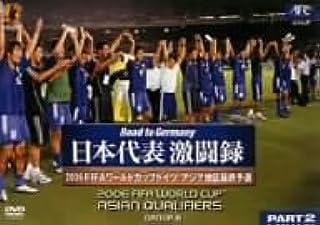 日本代表激闘録 2006FIFAワールドカップドイツ アジア地区最終予選 グループB PART2<通常版> [DVD]