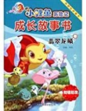 Jade Dragon Scale-The Adventures of Little Carp(growth story) (Chinese Edition)