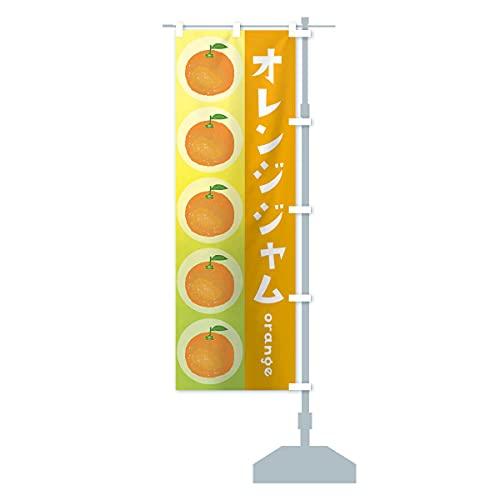 オレンジジャム・果物 のぼり旗 サイズ選べます(ジャンボ90x270cm 右チチ)