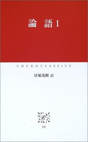 論語〈1〉 (中公クラシックス)