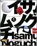 Casa BRUTUS特別編集 イサム・ノグチ伝説 (Magazine House mook)