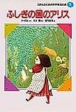ふしぎの国のアリス こどものための 世界童話の森 (2) (世界童話の森) (こどものための世界童話の森)