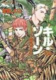 キル・ゾーン ジャングル戦線異常あり (キル・ゾーンシリーズ) (コバルト文庫)