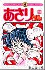 あさりちゃん (53) (てんとう虫コミックス)