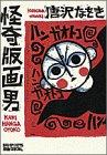 怪奇版画男 (Big spirits comics―版画SPECIAL)